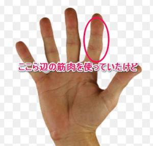 練習前の指の使い方