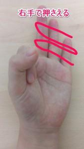 ベース左手柔軟
