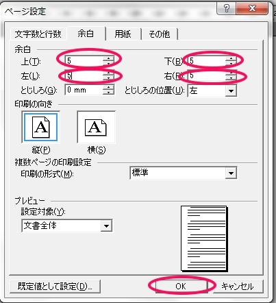 wordページ設定2