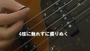 ピック弾き右手2