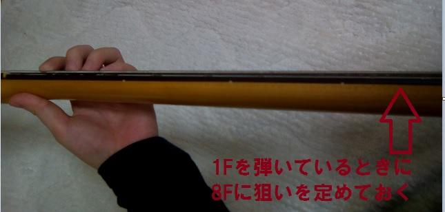 弾き方1-1