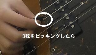 ピック弾き右手1
