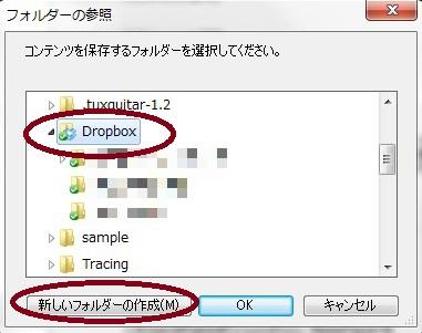 コンピュータの中のユーザーの中に、あなたが今使っているパソコンのアカウント名が書いてあるフォルダがある。更にその中にDropboxってフォルダがあるので、選択して