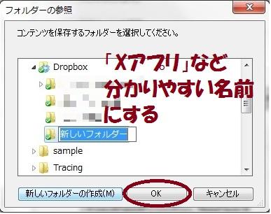 あなたが分かりやすい名前にして、「OK」をクリック。ちなみにサックは「Xアプリ」って名前にしたよ。