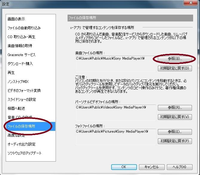 「ファイルの保存場所」から楽曲ファイルの場所の「参照」をクリック。