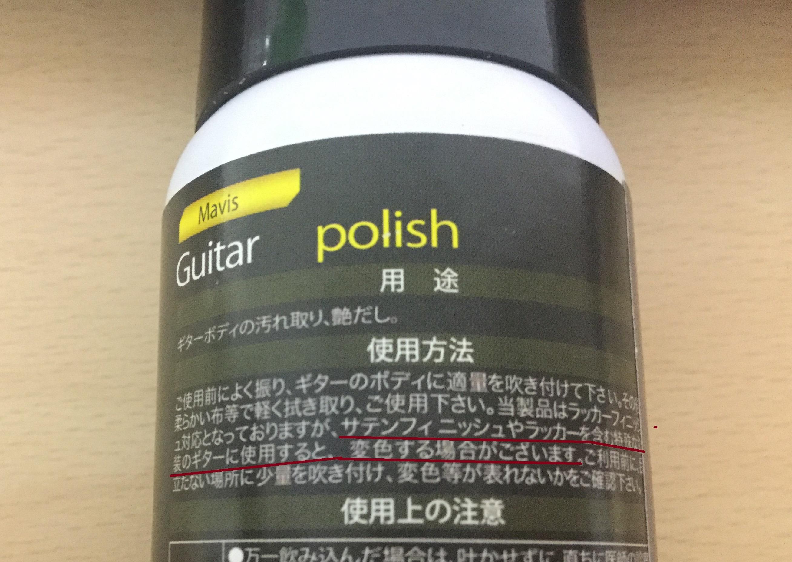 ラッカー塗装対応のポリッシュ注意3