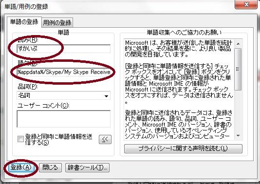 保存先の変更より手軽!辞書登録でSkypeのダウンロードファイルを確認する方法