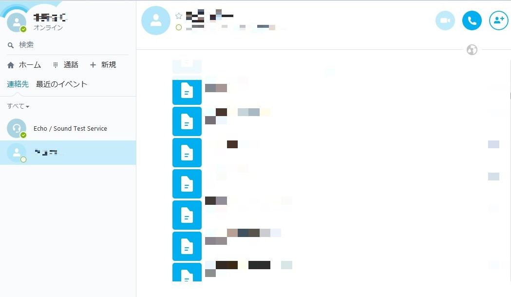 Skype/スカイプのダウンロードファイルの保存先フォルダへの行き方(ログインありver.)