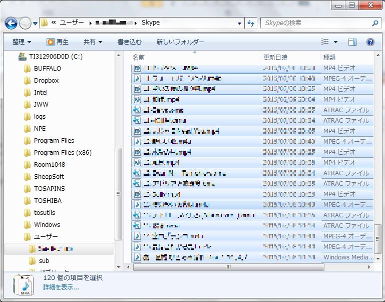 Skypeの保存先変更その後!ダウンロード済みファイルを整理したよ