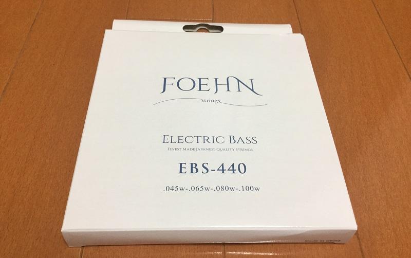 FOEHN(フェーン)のベース弦EBS-440レビュー