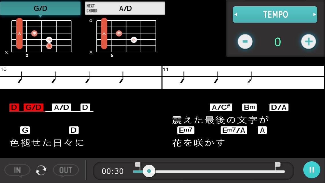 曲のコード進行の耳コピ前に!ネットやアプリでのコード表の調べ方2つ