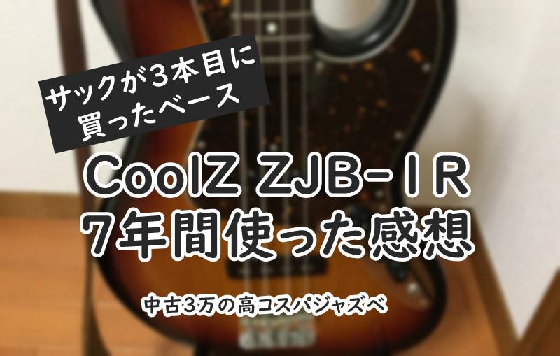 【CoolZのベース・ZJB-1Rを7年使った評価】島村楽器の名に騙されるな!中古3万円の高コスパジャズベ【サックが3本目に買ったベース】