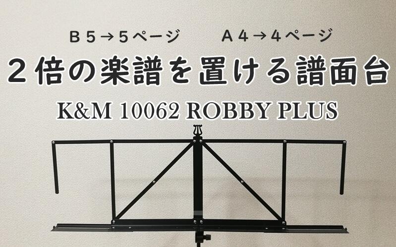 K&M 10062 ROBBY PLUSレビュー!A4サイズを4枚置けるワイド譜面台