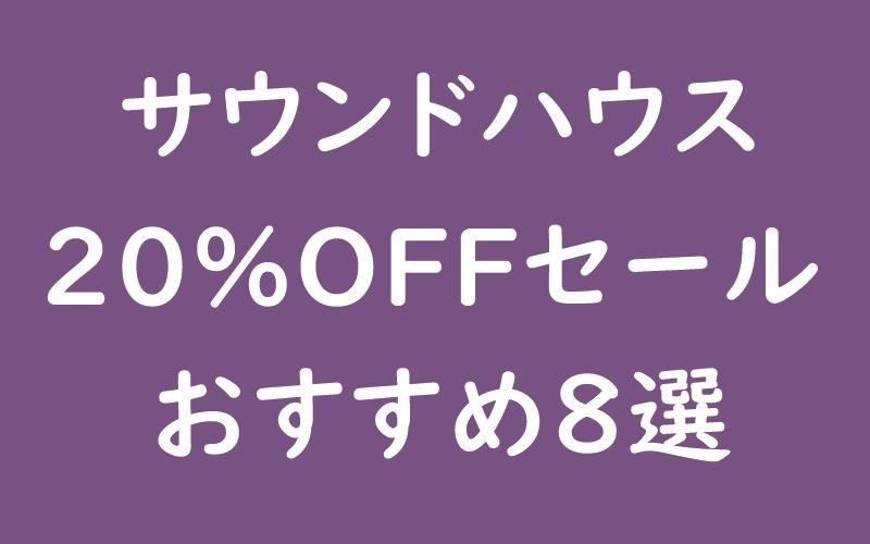 サウンドハウス「日本を元気に20%オフ」セールのおすすめ商品をベース初心者向けに解説(4/5まで)