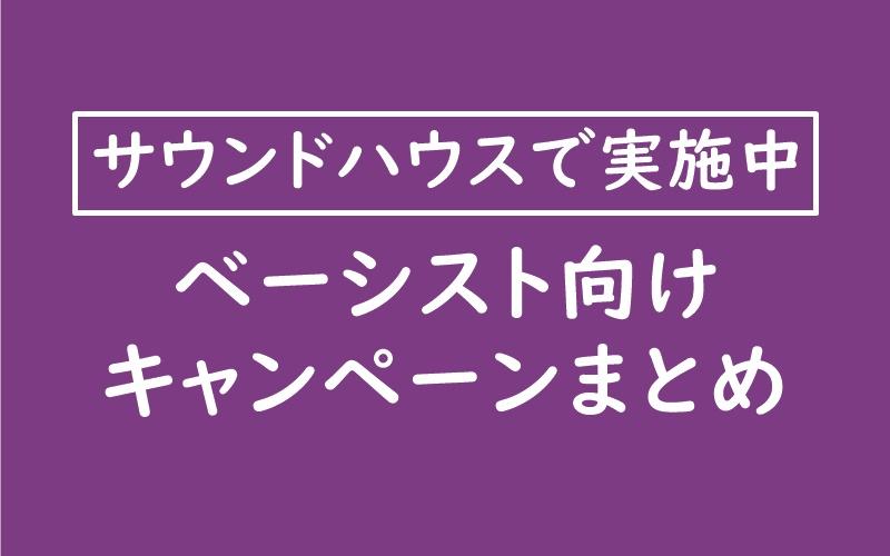 【6月3日更新】ベーシスト向けサウンドハウスのキャンペーン情報まとめ