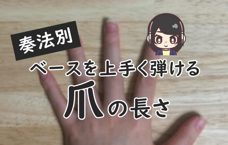 ベースを弾くなら爪の長さはどのくらいがおすすめ?奏法別に解説